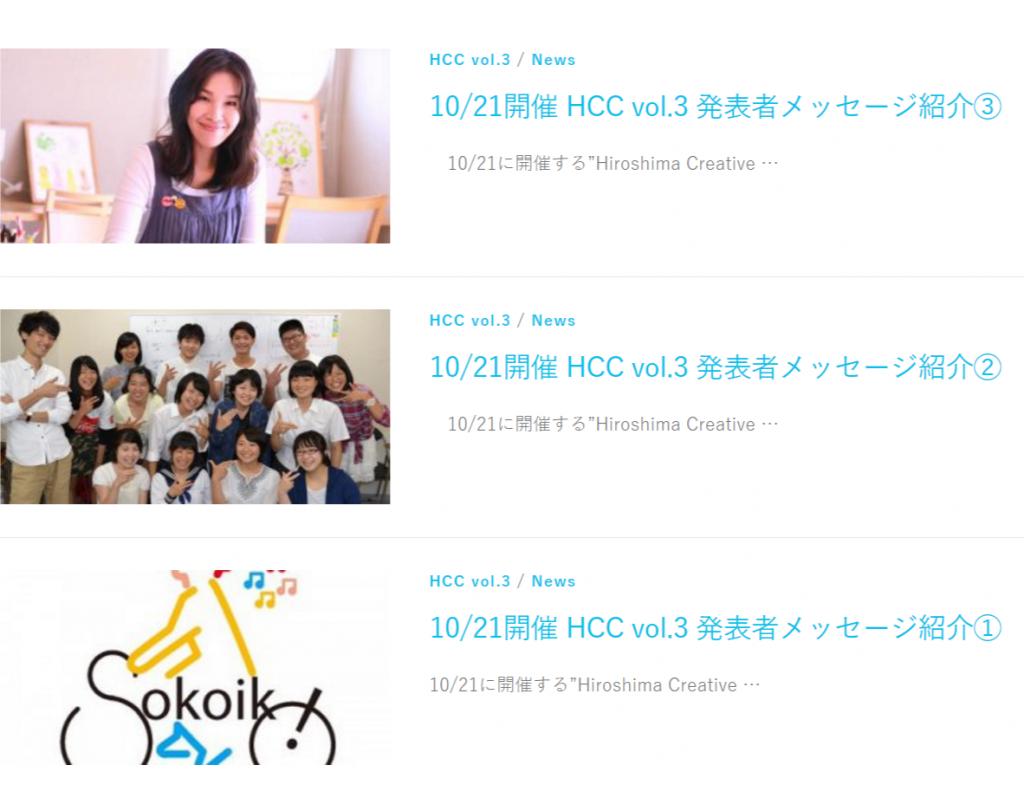 fireshot-capture-326-news-i-hiroshima-creative-c_-http___hiroshimacreativecafe-jp_category_news_