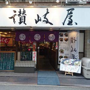 sanukiya_fukuromachi1