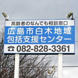 161209shirakihoukatsu_center_1