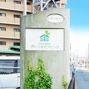 sign_greenhc1